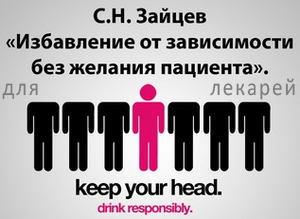 Лечение от алкоголизма. Лекция для врачей