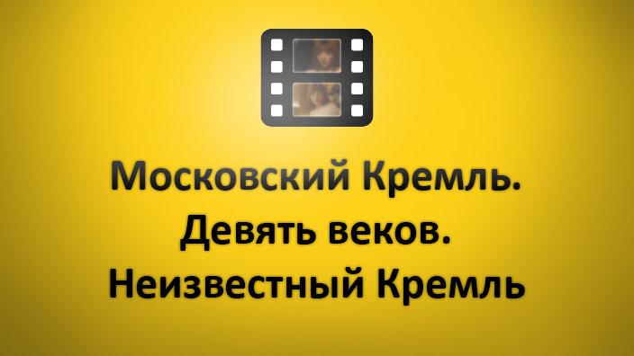 Московский Кремль. Девять веков